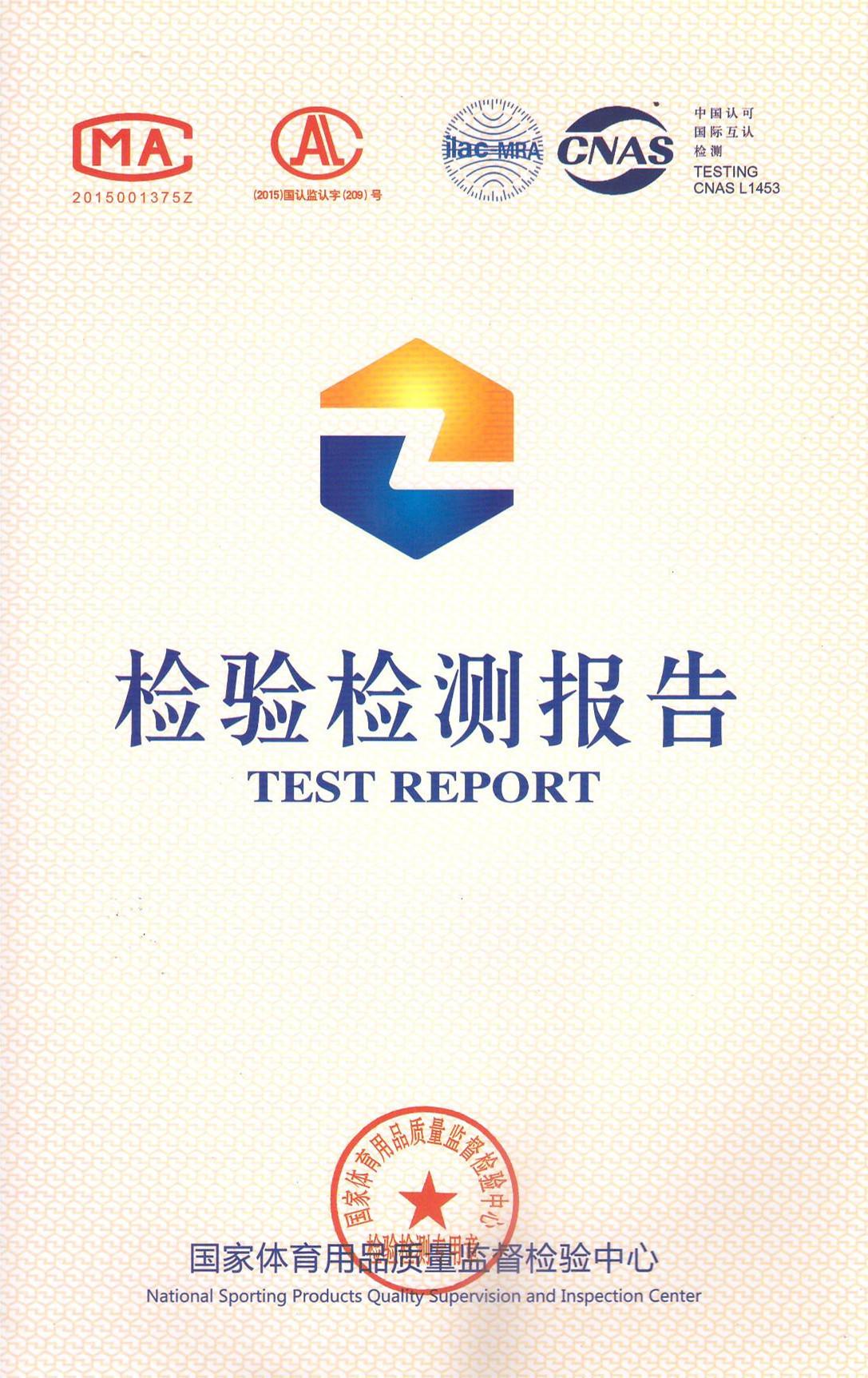 国家体育yong品检测