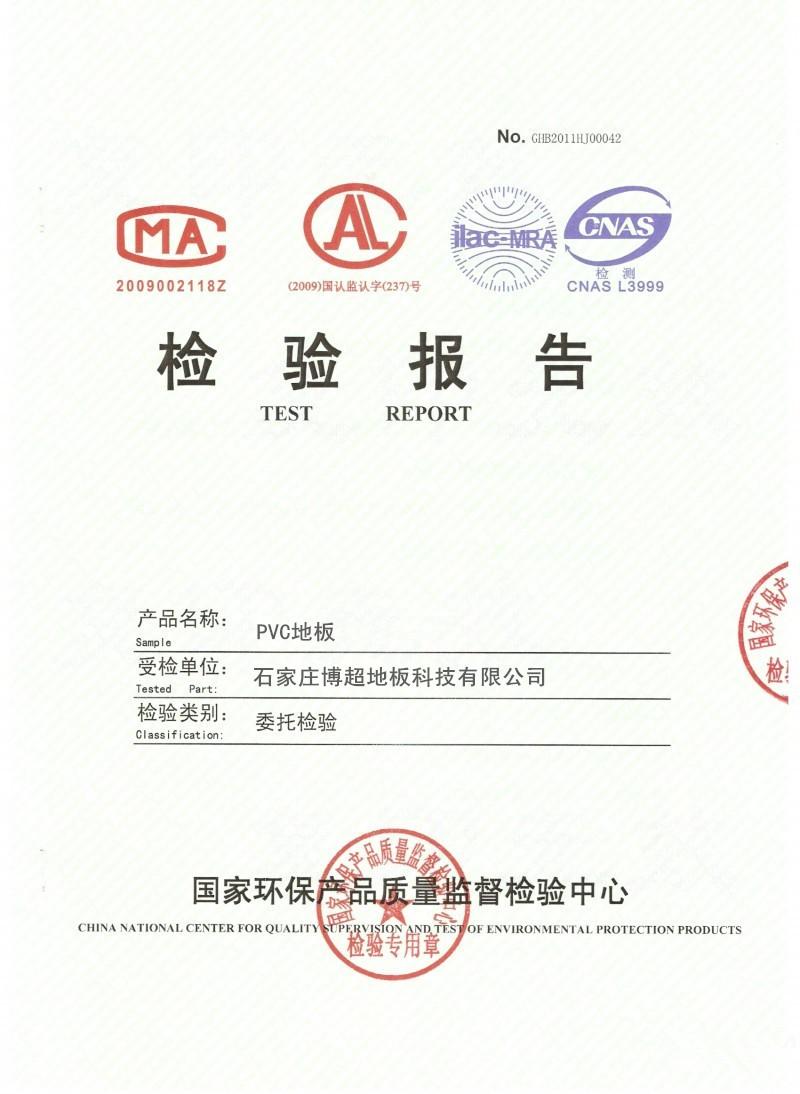 huan保产pin质liang检测