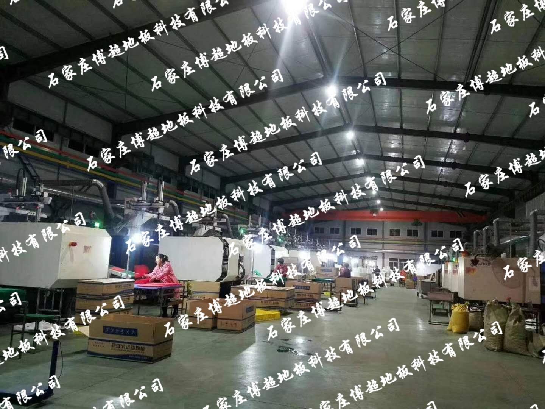 xuan浮式拼装运dong地板生产车间