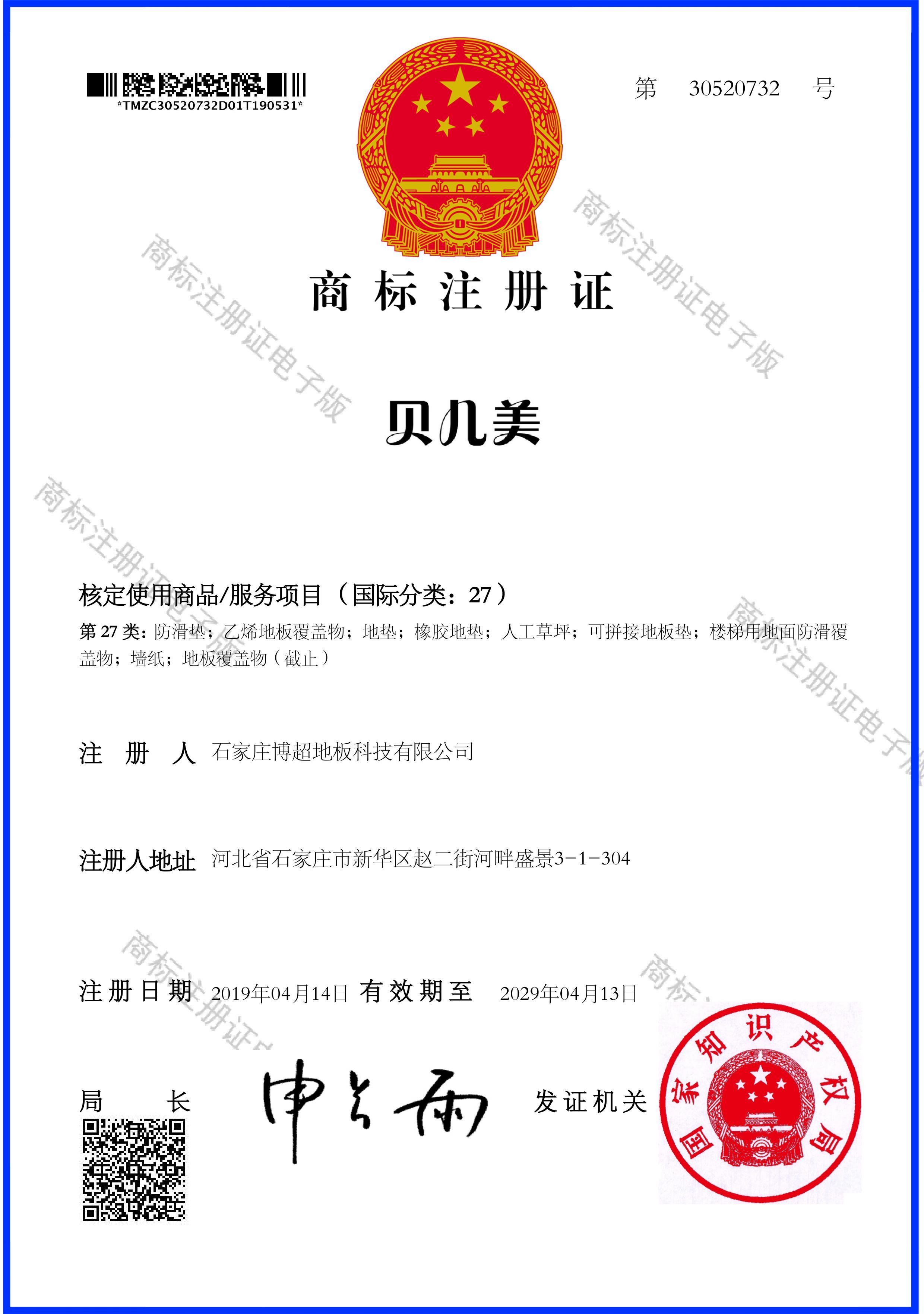 贝儿美国家商标ju注册证书