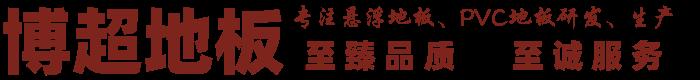 石家庄黄金城苆iao╳ang址地板keji有限公司